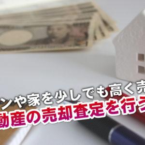 IGR沿線で相続マンションや一軒家の売却査定はどの不動産屋がいい?3つの高く売る正しい手順など