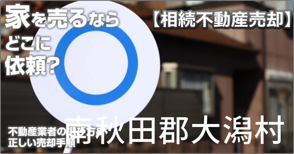 南秋田郡大潟村で相続した家や土地の売却はどこに相談すればよい?3つの不動産業者の選び方&正しい手順