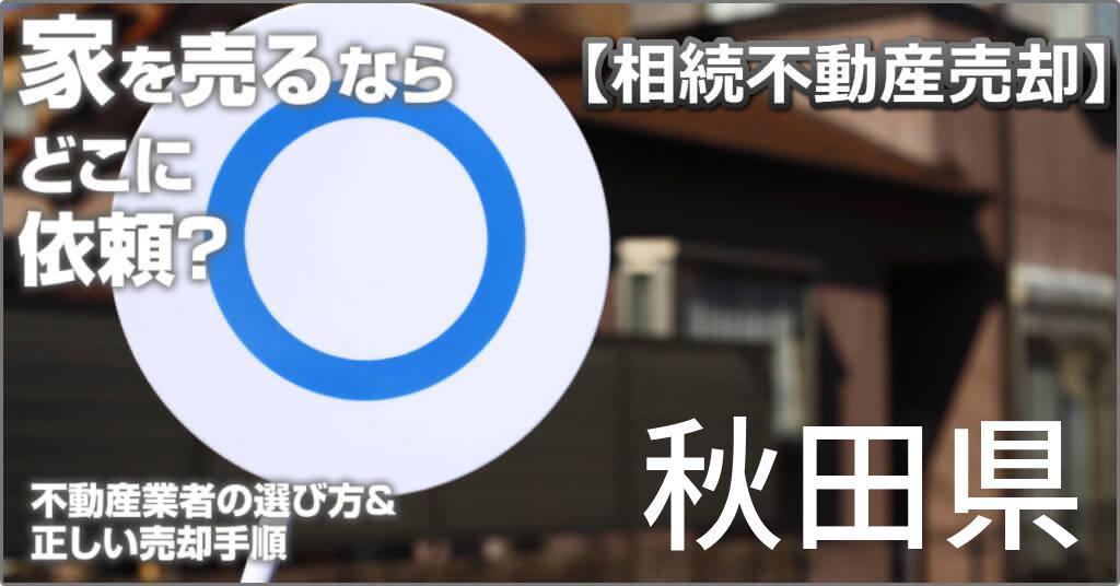 秋田県で相続した家や土地の売却はどこに相談すればよい?3つの不動産業者の選び方&正しい手順