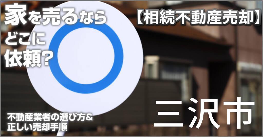 三沢市で相続した家や土地の売却はどこに相談すればよい?3つの不動産業者の選び方&正しい手順