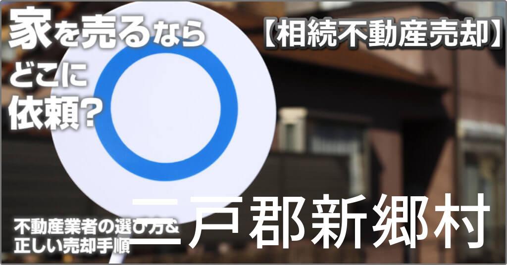 三戸郡新郷村で相続した家や土地の売却はどこに相談すればよい?3つの不動産業者の選び方&正しい手順