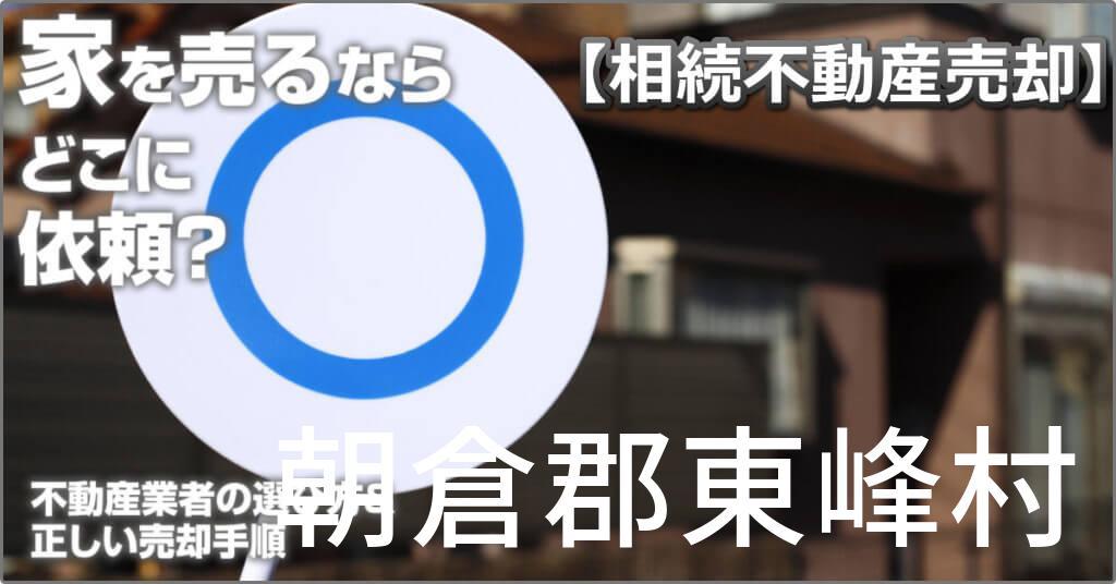 朝倉郡東峰村で相続した家や土地の売却はどこに相談すればよい?3つの不動産業者の選び方&正しい手順