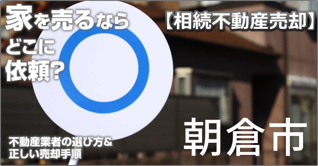 朝倉市で相続した家や土地の売却はどこに相談すればよい?3つの不動産業者の選び方&正しい手順