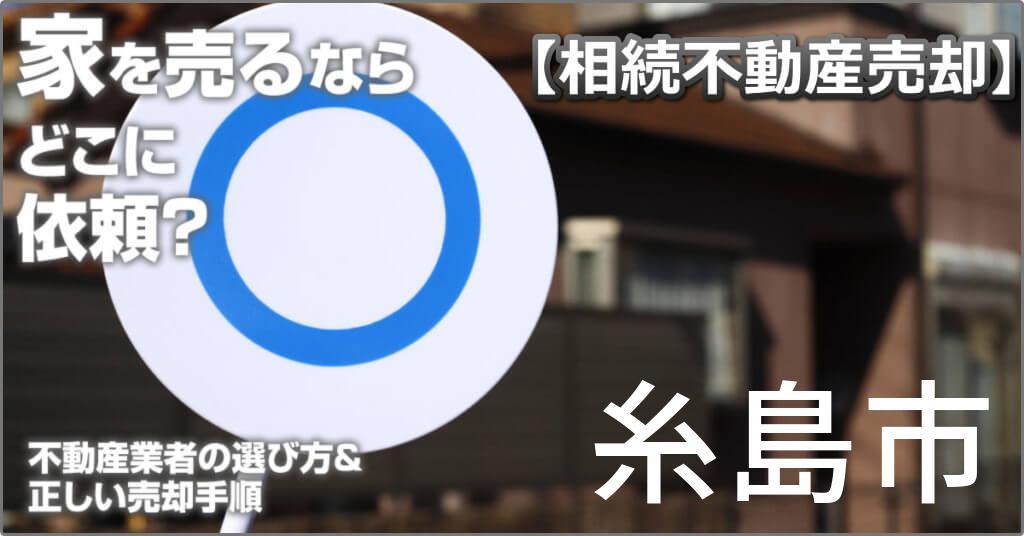 糸島市で相続した家や土地の売却はどこに相談すればよい?3つの不動産業者の選び方&正しい手順