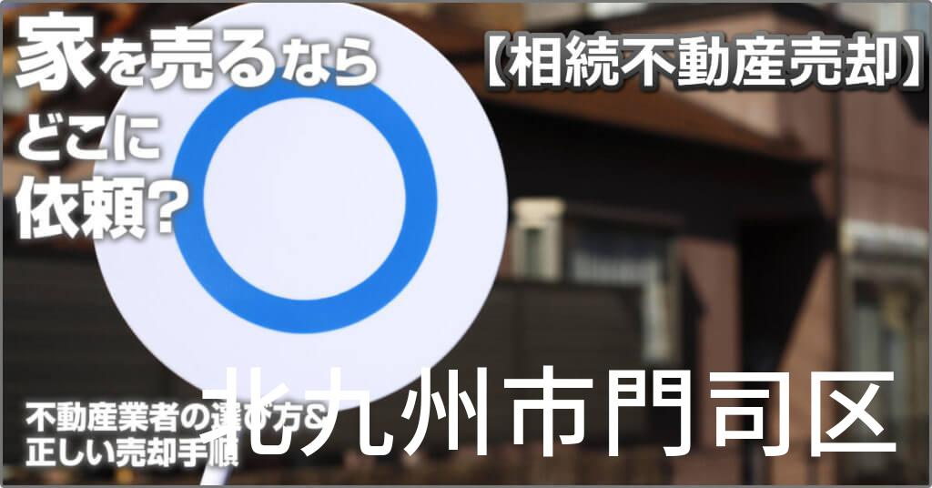 北九州市門司区で相続した家や土地の売却はどこに相談すればよい?3つの不動産業者の選び方&正しい手順
