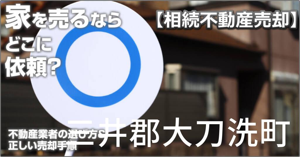 三井郡大刀洗町で相続した家や土地の売却はどこに相談すればよい?3つの不動産業者の選び方&正しい手順
