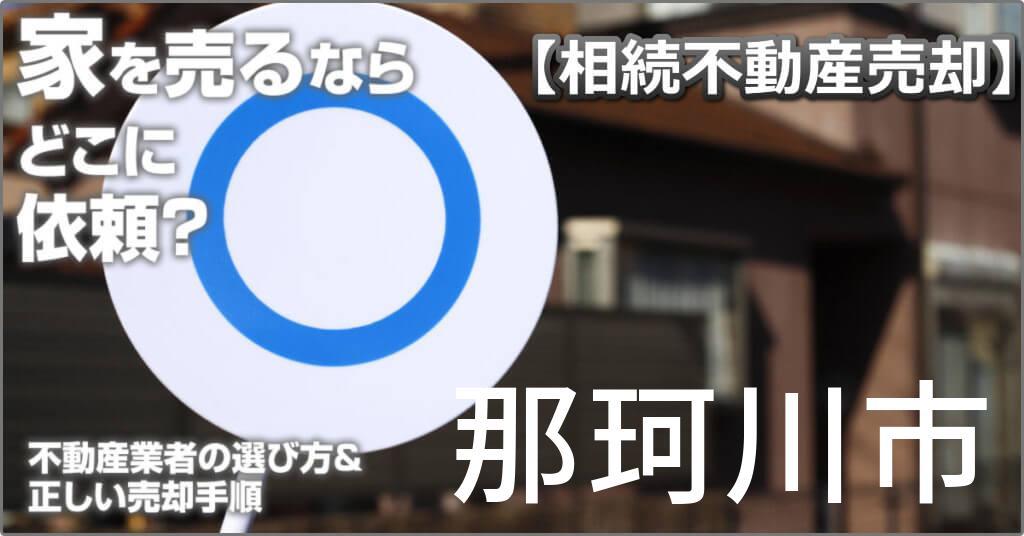 那珂川市で相続した家や土地の売却はどこに相談すればよい?3つの不動産業者の選び方&正しい手順