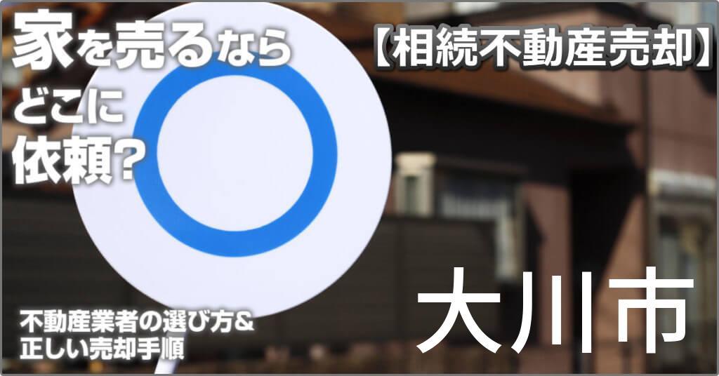 大川市で相続した家や土地の売却はどこに相談すればよい?3つの不動産業者の選び方&正しい手順