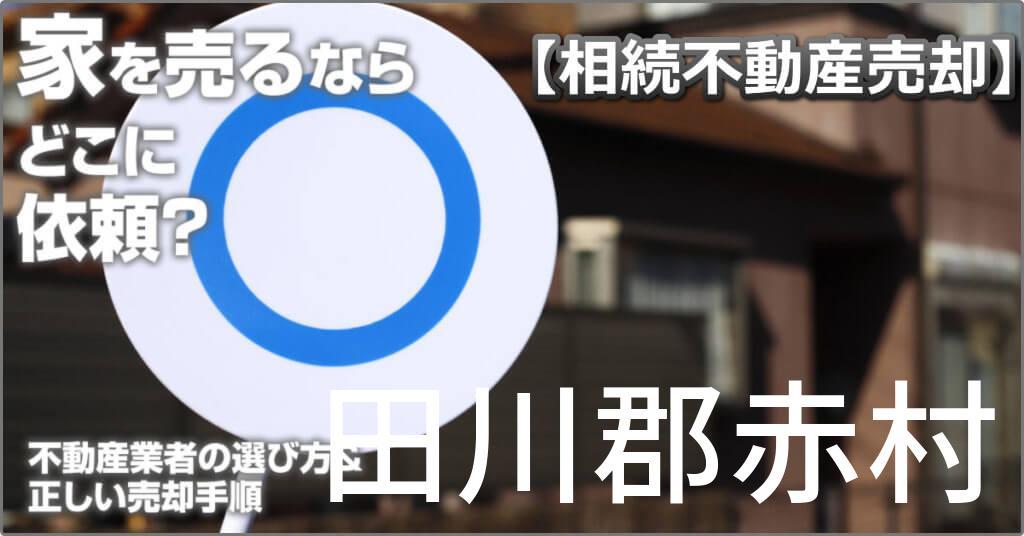 田川郡赤村で相続した家や土地の売却はどこに相談すればよい?3つの不動産業者の選び方&正しい手順