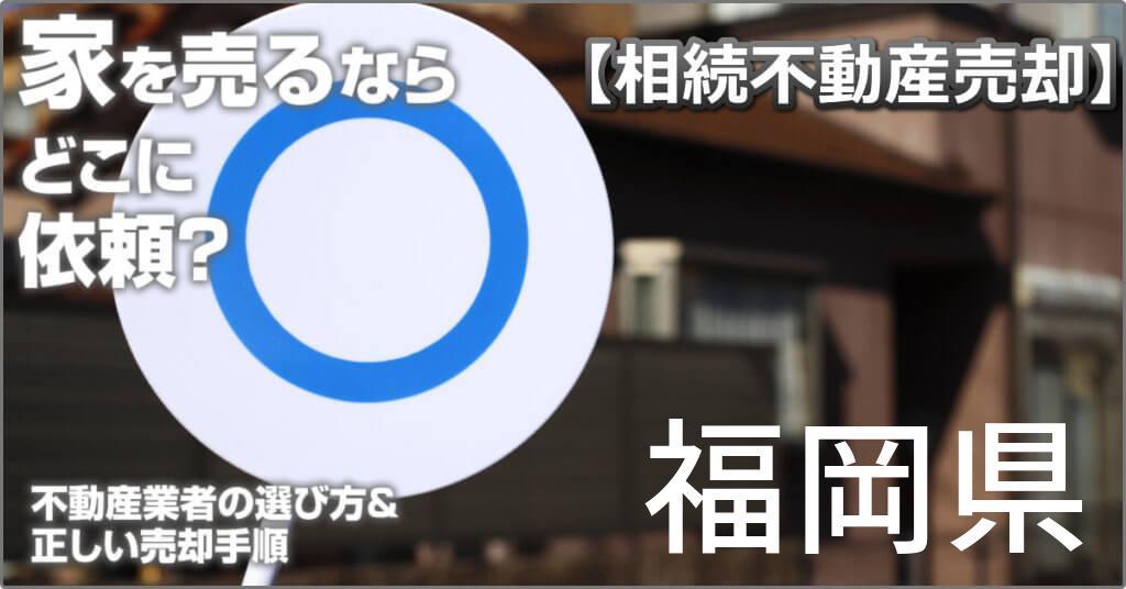 福岡県で相続した家や土地の売却はどこに相談すればよい?3つの不動産業者の選び方&正しい手順