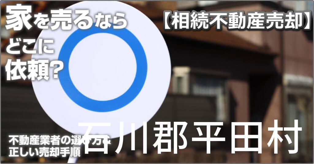 石川郡平田村で相続した家や土地の売却はどこに相談すればよい?3つの不動産業者の選び方&正しい手順