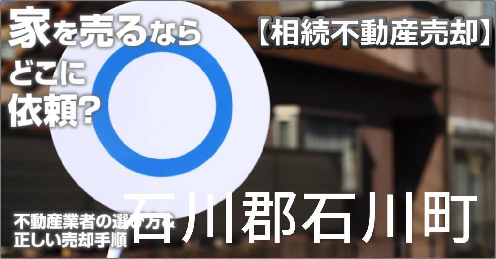 石川郡石川町で相続した家や土地の売却はどこに相談すればよい?3つの不動産業者の選び方&正しい手順