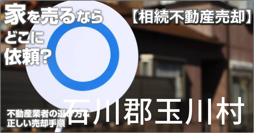 石川郡玉川村で相続した家や土地の売却はどこに相談すればよい?3つの不動産業者の選び方&正しい手順