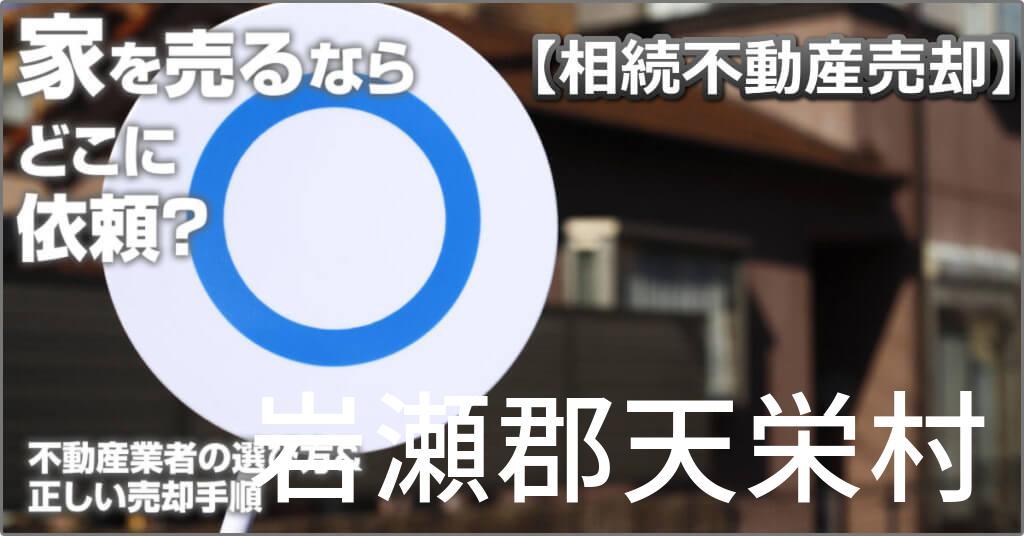 岩瀬郡天栄村で相続した家や土地の売却はどこに相談すればよい?3つの不動産業者の選び方&正しい手順