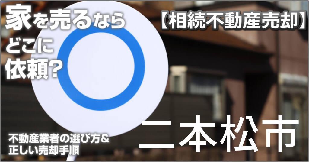 二本松市で相続した家や土地の売却はどこに相談すればよい?3つの不動産業者の選び方&正しい手順