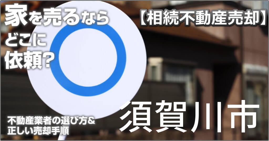 須賀川市で相続した家や土地の売却はどこに相談すればよい?3つの不動産業者の選び方&正しい手順