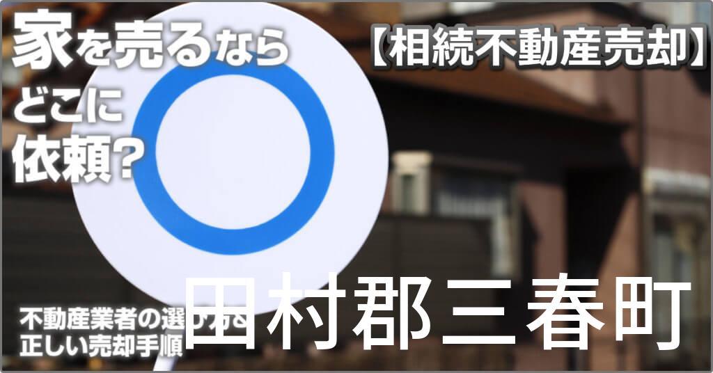 田村郡三春町で相続した家や土地の売却はどこに相談すればよい?3つの不動産業者の選び方&正しい手順