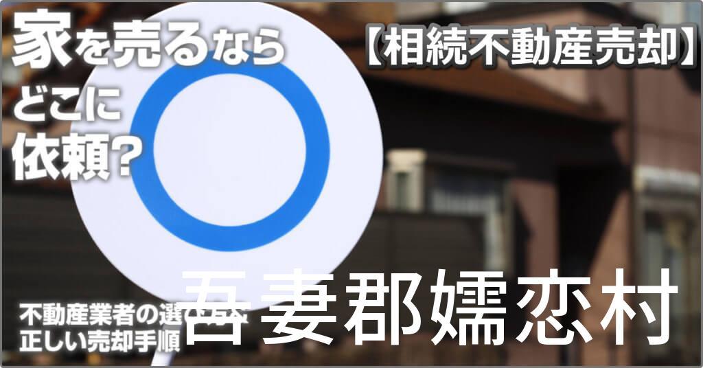 吾妻郡嬬恋村で相続した家や土地の売却はどこに相談すればよい?3つの不動産業者の選び方&正しい手順
