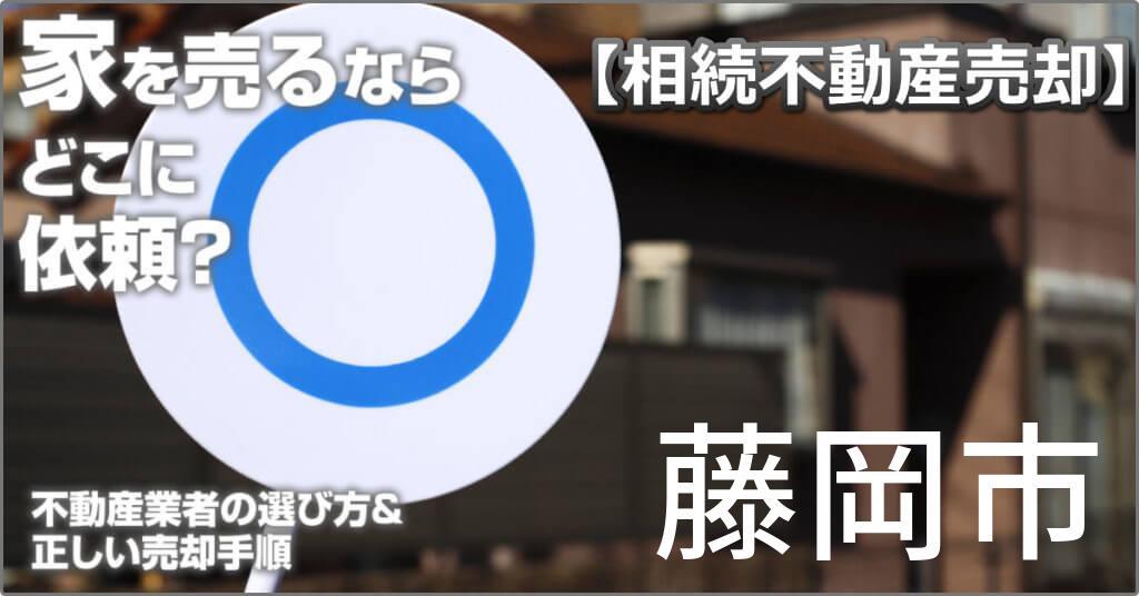 藤岡市で相続した家や土地の売却はどこに相談すればよい?3つの不動産業者の選び方&正しい手順