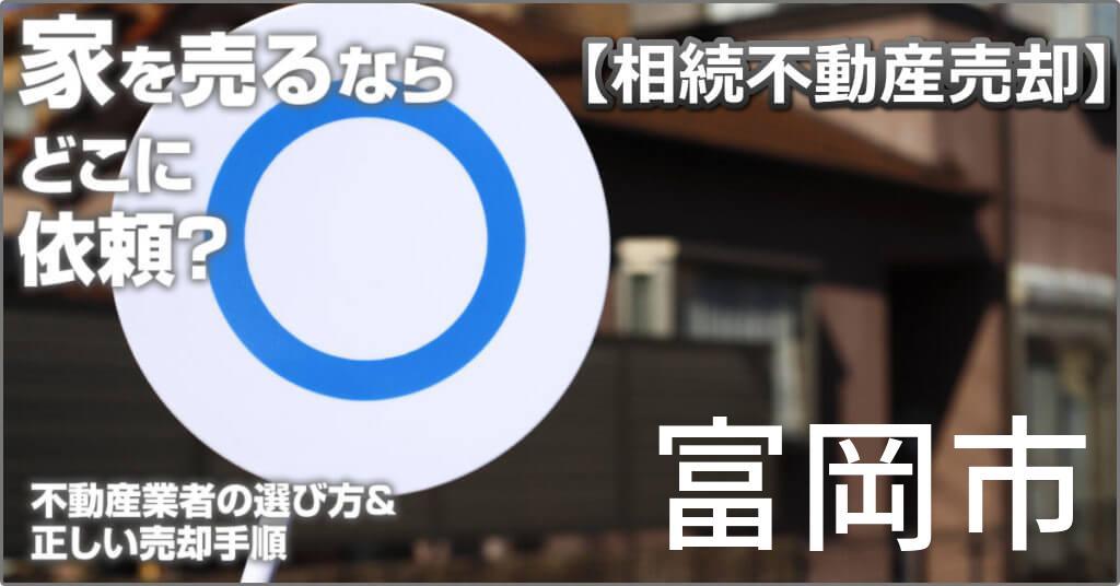 富岡市で相続した家や土地の売却はどこに相談すればよい?3つの不動産業者の選び方&正しい手順