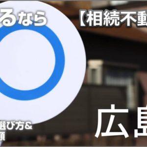 広島県で相続した家や土地の売却はどこに相談すればよい?3つの不動産業者の選び方&正しい手順