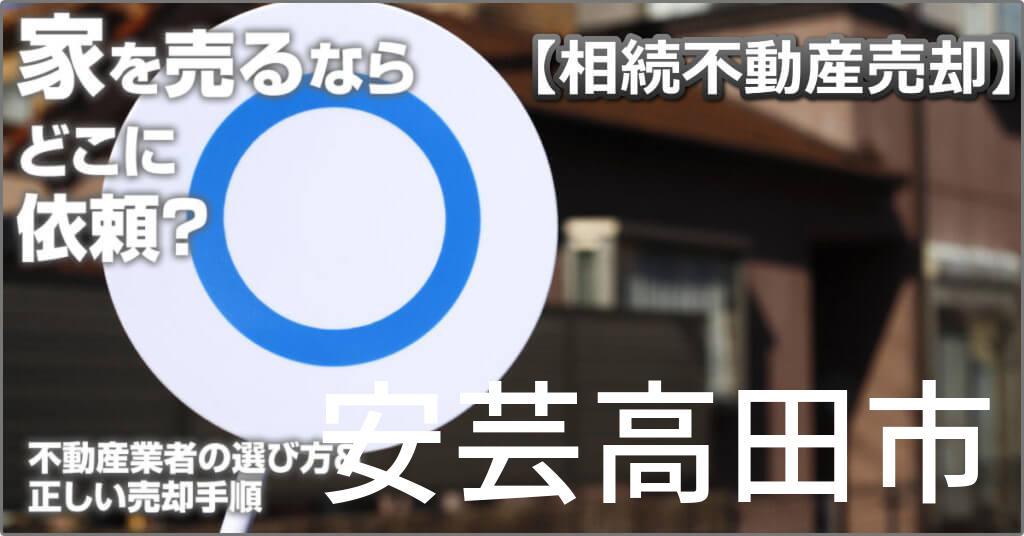 安芸高田市で相続した家や土地の売却はどこに相談すればよい?3つの不動産業者の選び方&正しい手順