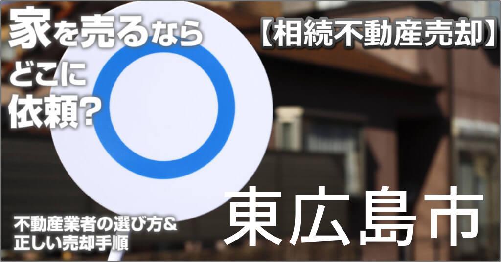 東広島市で相続した家や土地の売却はどこに相談すればよい?3つの不動産業者の選び方&正しい手順