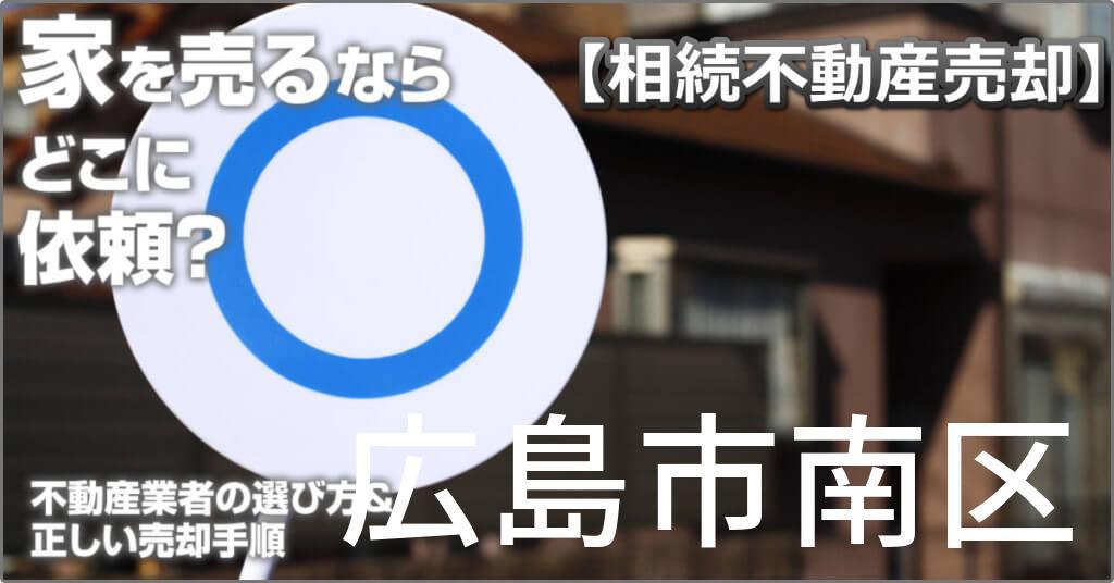 広島市南区で相続した家や土地の売却はどこに相談すればよい?3つの不動産業者の選び方&正しい手順