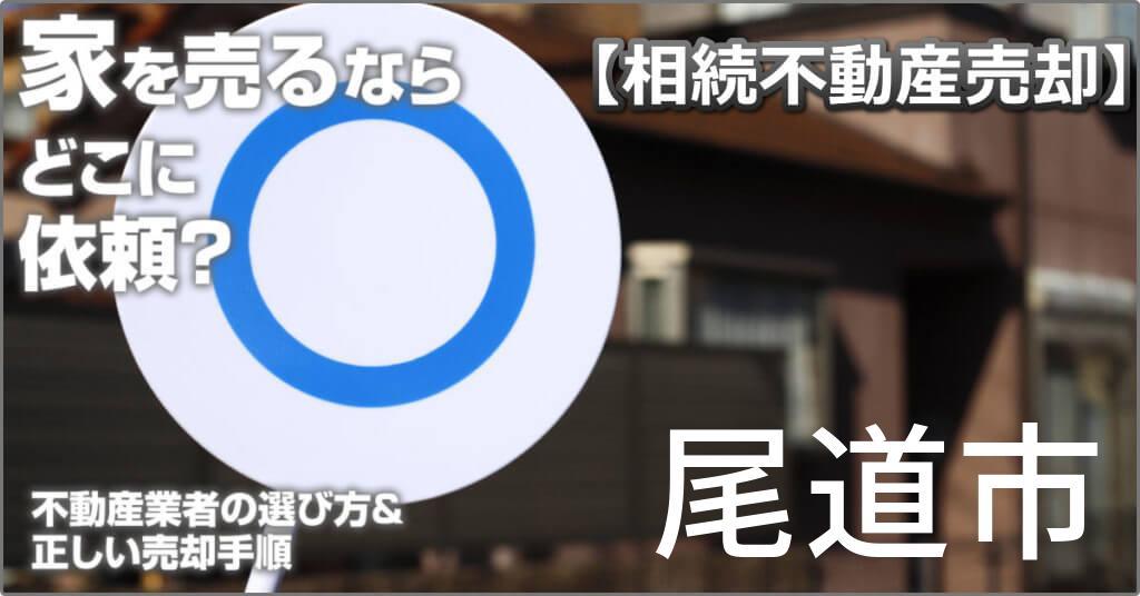 尾道市で相続した家や土地の売却はどこに相談すればよい?3つの不動産業者の選び方&正しい手順