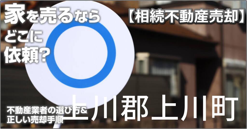 上川郡上川町で相続した家や土地の売却はどこに相談すればよい?3つの不動産業者の選び方&正しい手順