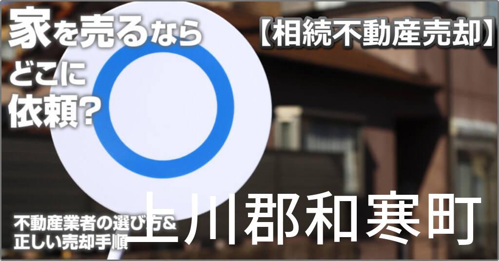 上川郡和寒町で相続した家や土地の売却はどこに相談すればよい?3つの不動産業者の選び方&正しい手順