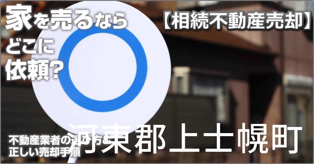 河東郡上士幌町で相続した家や土地の売却はどこに相談すればよい?3つの不動産業者の選び方&正しい手順