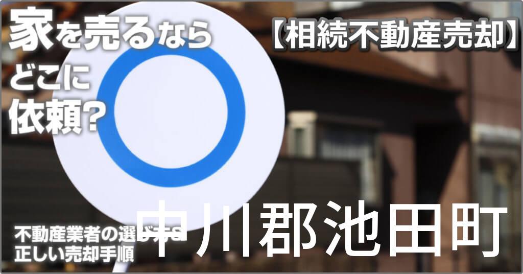 中川郡池田町で相続した家や土地の売却はどこに相談すればよい?3つの不動産業者の選び方&正しい手順