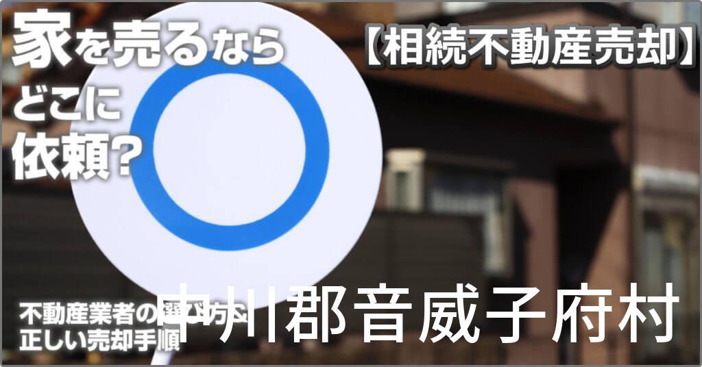 中川郡音威子府村で相続した家や土地の売却はどこに相談すればよい?3つの不動産業者の選び方&正しい手順