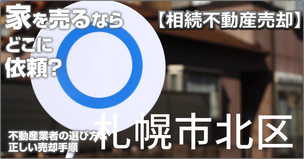 札幌市北区で相続した家や土地の売却はどこに相談すればよい?3つの不動産業者の選び方&正しい手順
