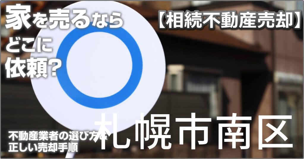 札幌市南区で相続した家や土地の売却はどこに相談すればよい?3つの不動産業者の選び方&正しい手順