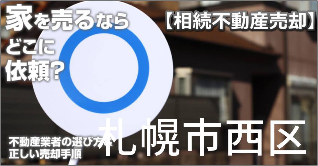 札幌市西区で相続した家や土地の売却はどこに相談すればよい?3つの不動産業者の選び方&正しい手順