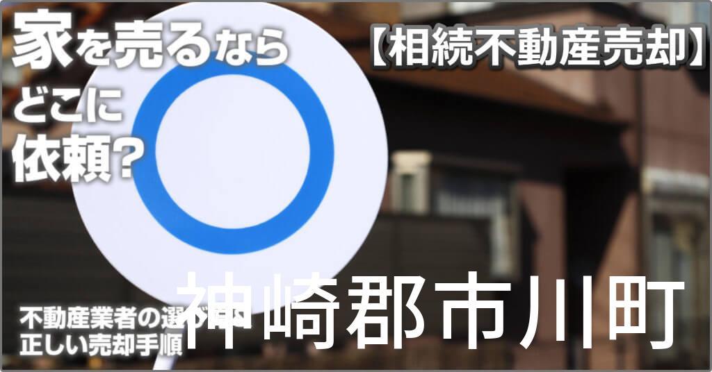 神崎郡市川町で相続した家や土地の売却はどこに相談すればよい?3つの不動産業者の選び方&正しい手順