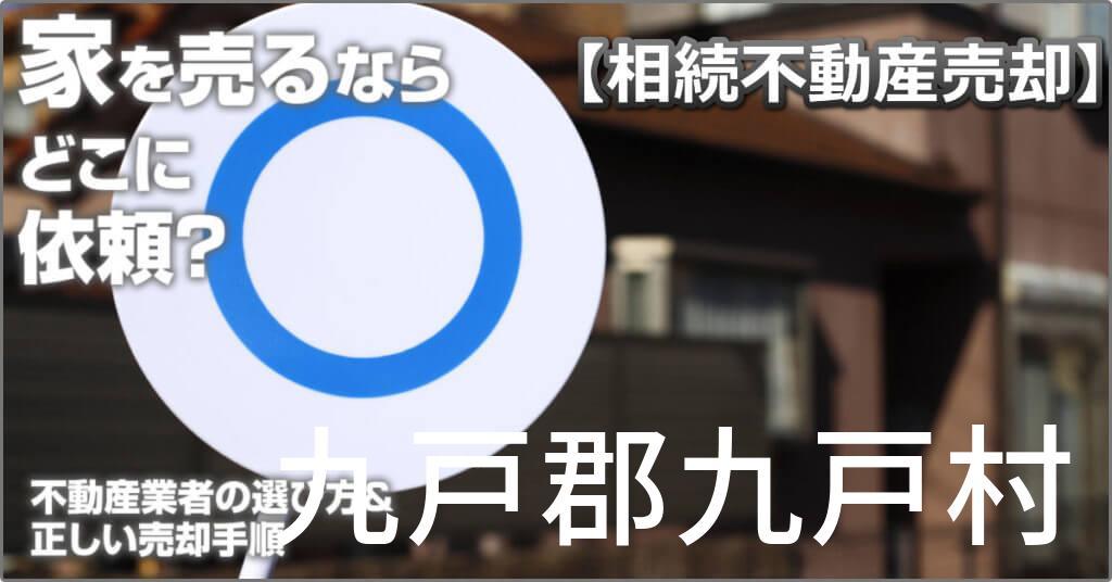 九戸郡九戸村で相続した家や土地の売却はどこに相談すればよい?3つの不動産業者の選び方&正しい手順