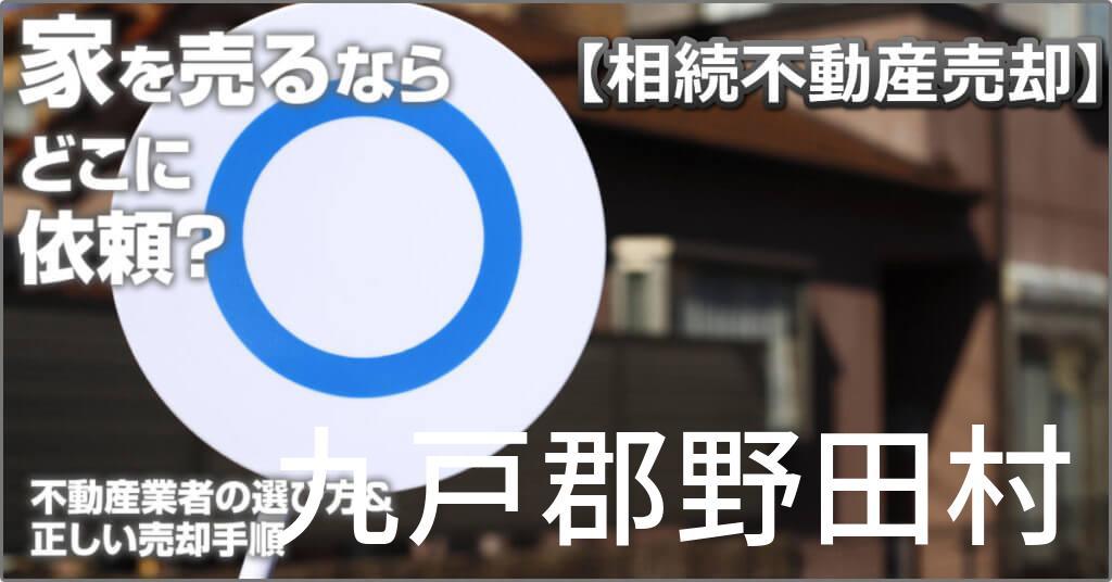 九戸郡野田村で相続した家や土地の売却はどこに相談すればよい?3つの不動産業者の選び方&正しい手順