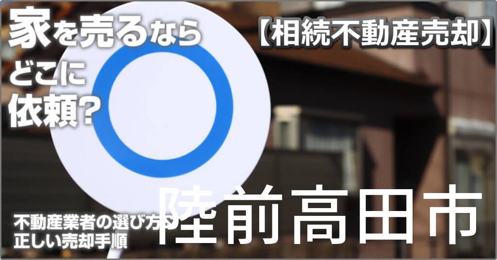 陸前高田市で相続した家や土地の売却はどこに相談すればよい?3つの不動産業者の選び方&正しい手順