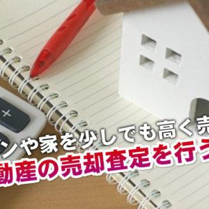 粟生駅で相続マンションや一軒家の売却査定はどの不動産屋がいい?3つの高く売る正しい手順など