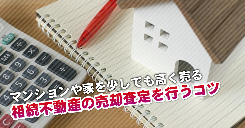 茨木駅で相続マンションや一軒家の売却査定はどの不動産屋がいい?3つの高く売る正しい手順など
