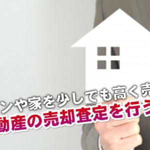 倉賀野駅で相続マンションや一軒家の売却査定はどの不動産屋がいい?3つの高く売る正しい手順など