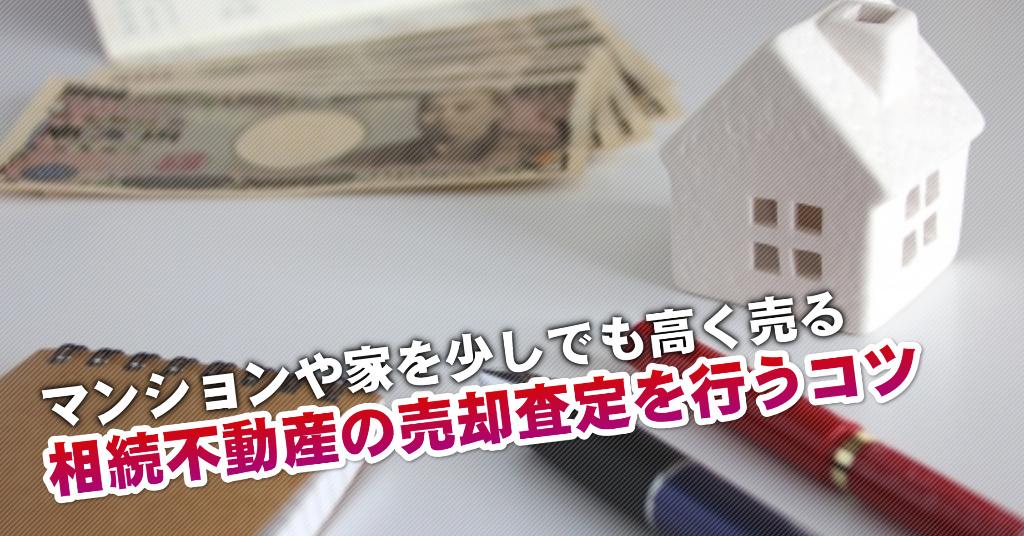 大曲駅で相続マンションや一軒家の売却査定はどの不動産屋がいい?3つの高く売る正しい手順など