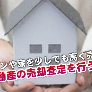 宇多津駅で相続マンションや一軒家の売却査定はどの不動産屋がいい?3つの高く売る正しい手順など