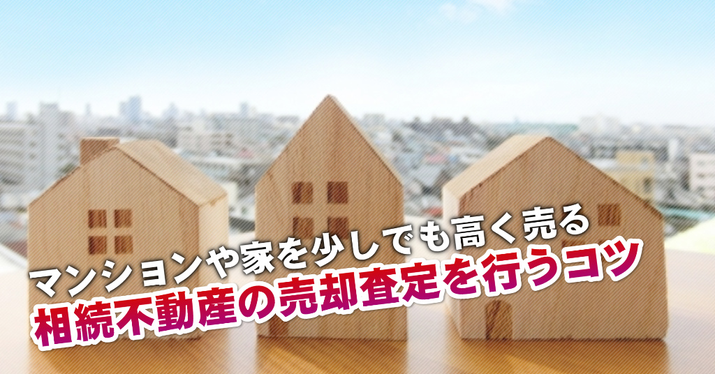 矢幅駅で相続マンションや一軒家の売却査定はどの不動産屋がいい?3つの高く売る正しい手順など