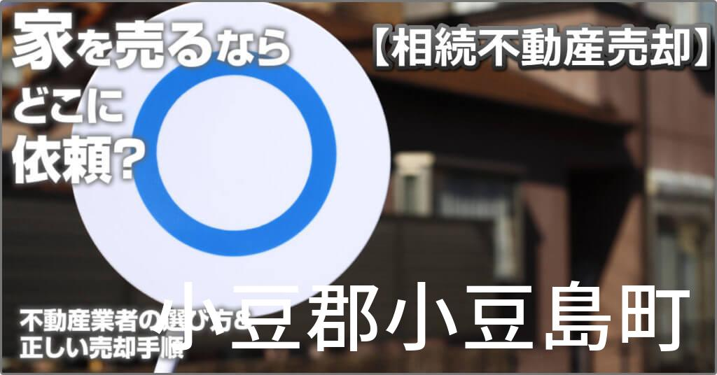 小豆郡小豆島町で相続した家や土地の売却はどこに相談すればよい?3つの不動産業者の選び方&正しい手順