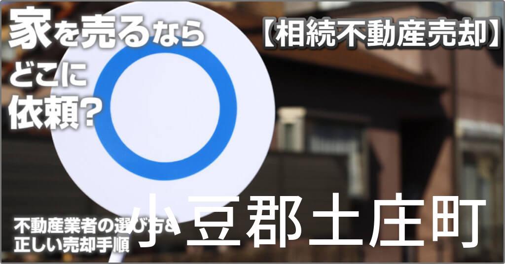 小豆郡土庄町で相続した家や土地の売却はどこに相談すればよい?3つの不動産業者の選び方&正しい手順
