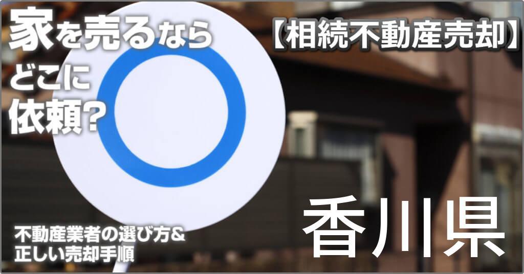 香川県で相続した家や土地の売却はどこに相談すればよい?3つの不動産業者の選び方&正しい手順